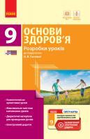 Тагліна О.В. Основи здоров'я. 9 клас: розробки уроків до підручника О. В. Тагліної