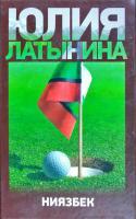 Юлия Латынина Ниязбек 978-5-17-058263-1, 978-5-271-23172-8