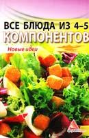 Смаковец Елена Все блюда из четырех-пяти компонентов 978-617-570-083-9