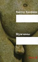 Виктор Ерофеев Мужчины 978-5-17-055213-9, 978-5-94663-225-6