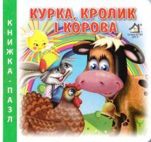 Чубач Ганна Курка, кролик і корова. Книжка-пазл 978-966-411-0010-5