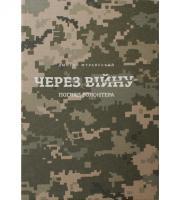 Муравський Дмитро Через війну 978-617-7420-27-8