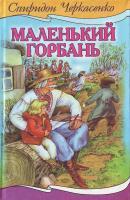 Черкасенко С. Маленький горбань 966-661-669-6