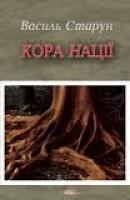 Старун Василь Кора нації 978-966-96882-6-2