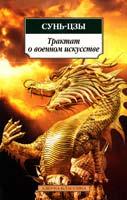 Сунь-цзы Трактат о военном искусстве 978-5-389-06370-9