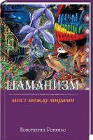 Рониньо Константин Шаманизм. Мост между мирами 978-966-2263-48-0