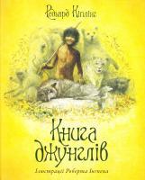 Кіплінг Редьярд Книга джунглів 978-617-526-086-9