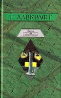 Лавкрафт Говард Зверь в подземелье. История Чарльза Декстера Варда, Белый корабль 5-17-029489-1