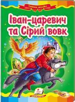 Іван-царевич та сірий вовк (книжка-картонка)