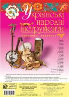 Будна Наталя Олександрівна Українські народні інструменти. Комплект наочності 978-966-408-576-9