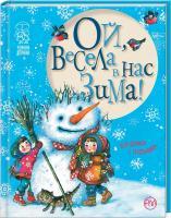 Крупчан Світлана Ой, весела в нас зима! 978-966-917-219-8
