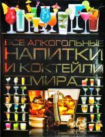 Бортник Ольга Все алкогольные напитки и коктейли мира 978-985-18-3650-1