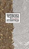 Герман Анна Червона Атлантида 978-966-507-284-3