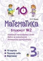 Будна Наталя Олександрівна Математика. 3 клас. Зошит №2. Нумерація трицифрових чисел. Задачі на знаходження четвертого пропорційного. 2005000007705