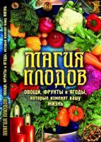 Отец Вадим Магия плодов. Овощи, фрукты и ягоды, которые изменят вашу жизнь 978-617-08-0313-9