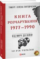 Тимур і Олена Литовченки Книга Розчарування. 1977—1990 978-966-03-9233-5
