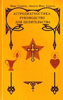 Макс Гендель, Августа Фосс Астродиагностика: руководство для целительства 5-98857-193-х