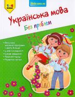 Квартник Тетяна Українська мова без проблем. 1-4 клас 978-617-7312-24-5