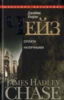 Чейз Джеймс Хедли Оплата наличными 978-5-227-02461-9