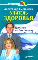 Александр Сметанкин Учитель здоровья. Дыхание по Сметанкину 5-272-00238-5