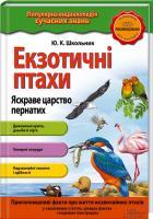 Школьник Юрій Екзотичні птахи. Яскраве царство пернатих 978-617-12-0165-1