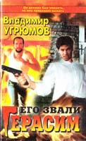 Владимир Угрюмов Его звали Герасим (книги 1,2) 5-224-00647-3