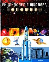 Фрайле О. Космос 978-617-526-320-4