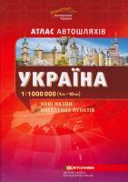 Україна. Атлас автошляхів. 1см = 10км. Нові назви 978-617-670-807-0