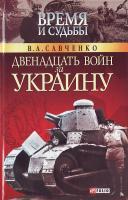 Савченко Двенадцать войн за Украину н 966-03-3456-7