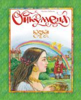 Небесна Оксана Ізидорівна Ойкумена. Казки. 966-408-060-8