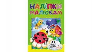Наліпки малюкам. Сонечко 978-966-947-820-7
