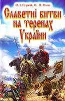 О. І. Гуржій, О. П. Реєнт Славетні битви на теренах України 978-966-498-246-4