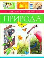 Інтерактивна енциклопедія. Природа 978-617-526-432-4