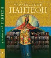 Сегеда Сергій Український пантеон 978-966-8137-97-6