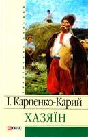 Карпенко-Карий Iван Хазяїн: драматичні твори 978-966-03-5464-0, 978-966-03-5932-1