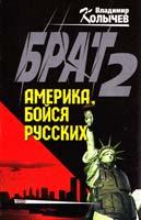Колычев Владимир Брат 2. Америка, бойся русских! 5-04-009538-4