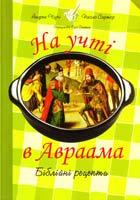 Чіучі Андреа, Сартор Паоло На учті в Авраама. Біблійні рецепти 978-966-395-669-5