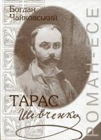 Чайковський Богдан Тарас Шевченко. Роман-есе 978-966-513-111-3