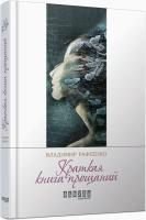 Владимир Рафеенко Краткая книга прощаний 978-617-09-3211-2