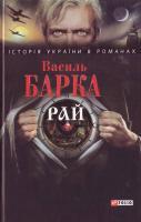 Василь Барка Рай 978-966-03-4787-8