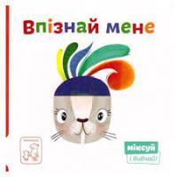 Дідух-Романенко Світлана Впізнай мене 978-966-97653-4-5
