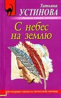 Устинова Татьяна У ебес на землю 978-5-699-49258-9