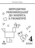Гречук Василь Юрійович, Кіщук Наталія Василівна Методичні рекомендації до зошита