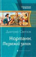 Светлов Дмитрий Норманн. Медвежий замок 978-5-9922-1143-6