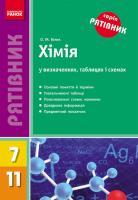 Білик О.М. Рятівник. Хімія у визначеннях,таблицях,схемах.  7-11 класи