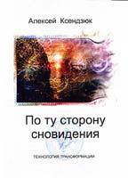 Ксендзюк Алексей По ту сторону сновидения.Технология трансформации 978-5-9614-1852-1
