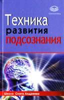 Андреев Олег Техника развития подсознания 978-5-17-071873-3