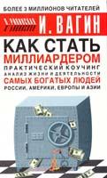 И. Вагин, П. Рипинская Как стать миллиардером. Практический коучинг 5-17-022247-5