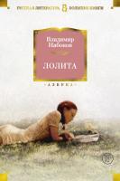 Набоков Владимир Лолита 978-5-389-15064-5