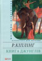 Кіплінг Редьярд Книга Джунглів 978-966-03-6086-0